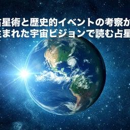 画像 占星術と歴史的イベントの考察から生まれた宇宙ビジョンで読む占星術 の記事より