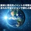 占星術と歴史的イベントの考察から生まれた宇宙ビジョンで読む占星術の画像