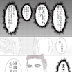 【221】しくじり店長-出逢い編-