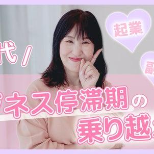 ビジネス停滞期の乗り越え方♡最新動画!の画像