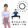麗 子 先 生 に 聞 く 体 型 キ ー プ 術の画像