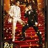 【当日券販売のお知らせ】9月14日(火)福岡公演の画像