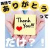 """英語で\ ありがとう / って""""Thank you """"だけ?の画像"""