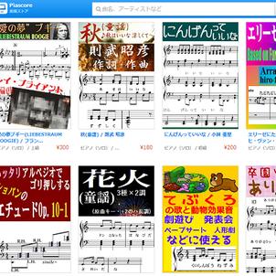 保育園幼稚園の先生用楽譜6曲の画像
