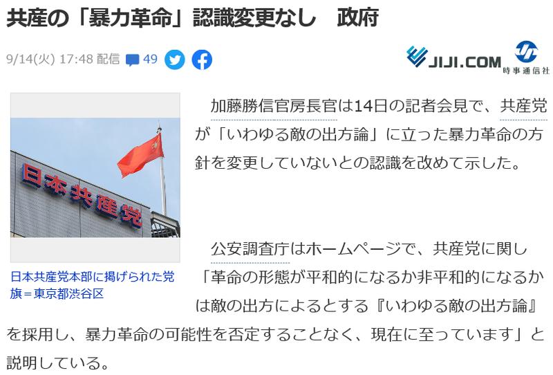 【加藤勝信官房長官】改めて、日本共産党の「暴力革命」の方針を認識変更していないと示す