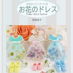 画像 文化の日 本日発売!!レジンとお花でつくる私のドレス の記事より 1つ目