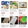 カフェオレ30P178円、食品188円などお酒も700円引きの画像