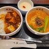 【東京】麻婆丼と担々麺「麻婆家」新宿御苑(2021.09)の画像
