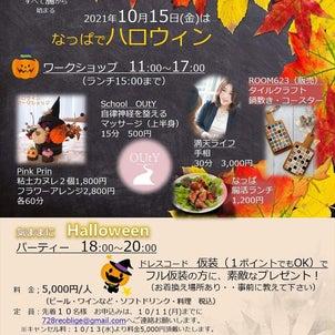 『ハロウィンイベント』詳細発表&ハーバリウムフリーレッスンの画像