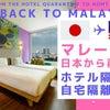 マレーシア帰国!ホテル隔離から自宅隔離への道の画像