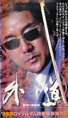 外道【ワイド版】 [VHS]