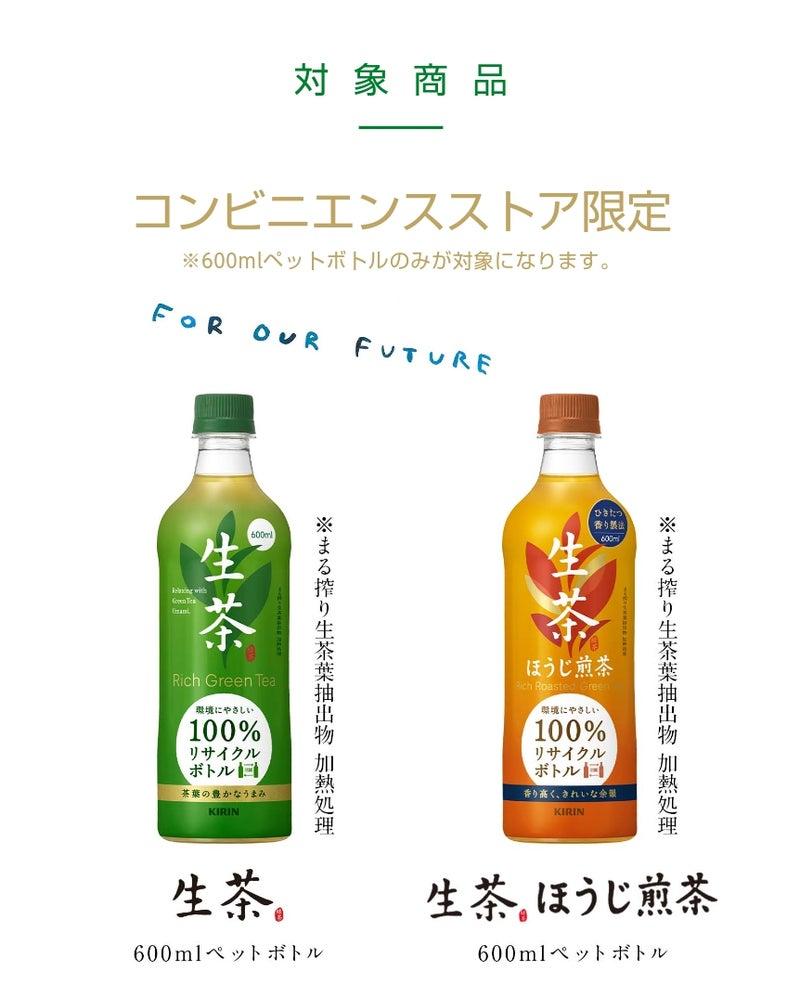 生茶_懸賞_202109