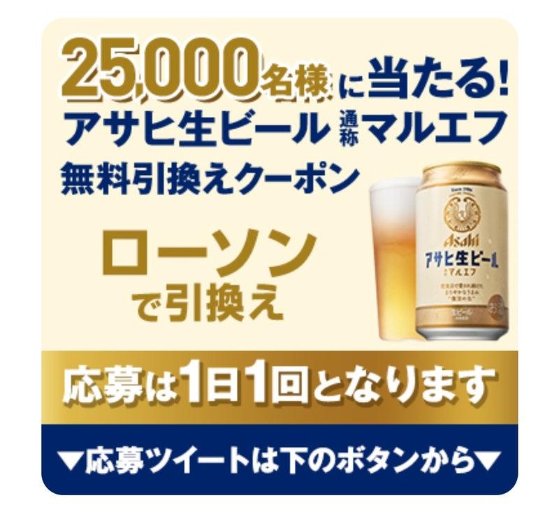 アサヒ生ビール_懸賞_202109