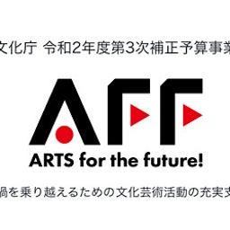 画像 AFF文化庁支援事業に出します! の記事より 1つ目