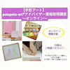 【手形アート資格】本日開催☆petapeta-artアドバイザー養成講座の画像