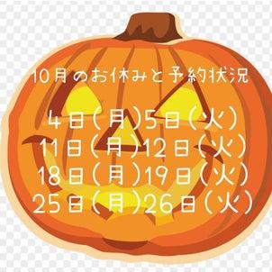 10月のお休みと予約状況の画像