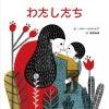 ◇愛をうたい 巡る命をうたう、チリ発の絵本〜『わたしたち』(岩崎書店)の画像