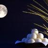 【中秋の名月】の画像