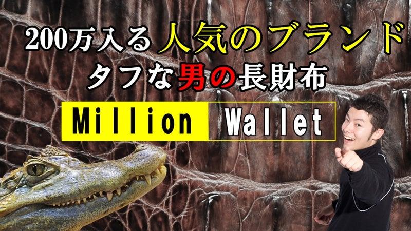 200万入る人気のブランド!crocodile財布のイメージとは