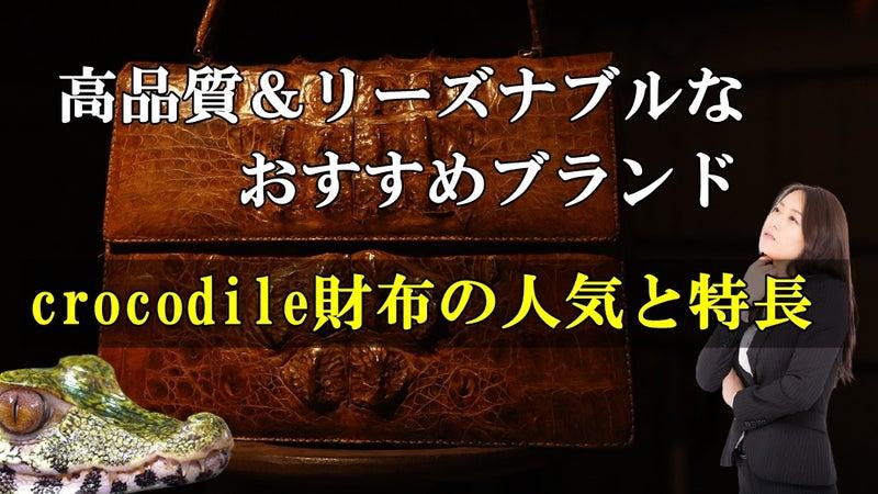 高品質&リーズナブルなおすすめブランド・crocodile財布の人気と特長