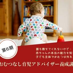 画像 【後編】暮しの手帳 x おむつなし育児 の記事より 6つ目