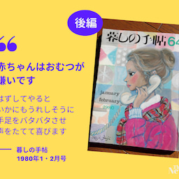 画像 【後編】暮しの手帳 x おむつなし育児 の記事より 1つ目