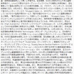 画像 ★即日上昇!計51万★オプティマスG【+13%】サイオス【+23%】藤倉コンポジット【2倍高】他 の記事より 12つ目