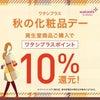 \明日9/16(木)から!/資生堂 ワタシプラス ポイント10%還元!(最大10倍)の画像
