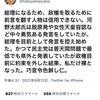 「最低でも県外」の鳩山さん、河野太郎を批判「政権を取るために前言を翻す人物は信用できない」の画像