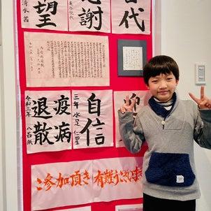 2年目に突入! 豊島法人会 書道教室(東京・池袋)  の画像