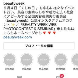 画像 美容週間の活動✨ の記事より 10つ目