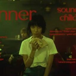画像 愛鈴×chilldspot「dinner」 の記事より 1つ目