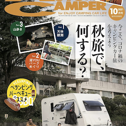 AUTO CAMPER (オートキャンパー) 2021年10月号