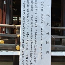 画像 三島大社(静岡県) 参拝ガイド の記事より 11つ目