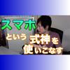 55_03 スマホという【式神】を使いこなすの画像