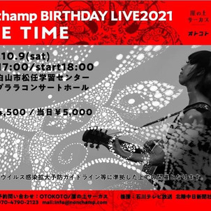 <Colorful Days>石川県在住のシンガーソングライターnonchampバースデーライブの画像