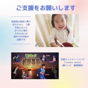 ラジオDJ・ダンプおやじBOYから紹介された、3歳の「きかちゃん」。拡張型心筋症と闘って...の画像