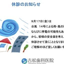 画像 台風14号による休診のお知らせ の記事より