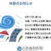 台風14号による休診のお知らせの画像