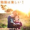 英語で算数の用語はなんと言う? オーストラリアで先生をしていた篠塚先生が解説します!の画像