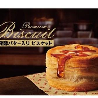 ケンタッキーの発酵バター入りビスケット♡