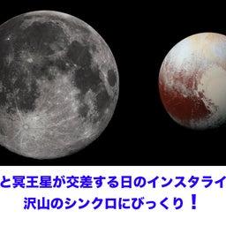 画像 月と冥王星が交差する日のインスタライブで沢山のシンクロにびっくり! の記事より