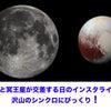 月と冥王星が交差する日のインスタライブで沢山のシンクロにびっくり!の画像