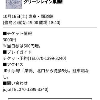 2021年10月16日(土)超格闘技プロレスjujo巣鴨闘道館大会!!メシってどれぐらい食べる?
