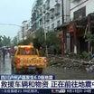 【地震相次ぐ】四川省M6.0、能登半島M5.2