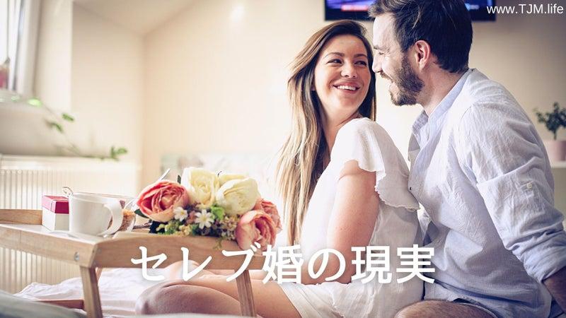 セレブ婚の現実 国際結婚