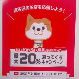 画像 PayPayの新キャンペーン! の記事より