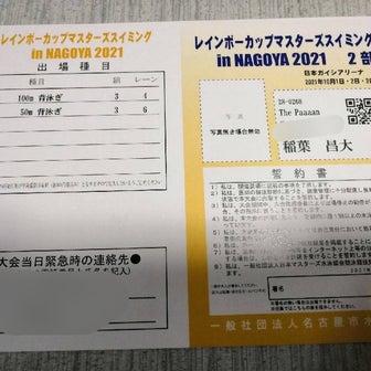 ルェインボゥの選手票