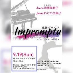 画像 【オンラインでのダンス・ピアノコラボライブ】9/19(日) の記事より 5つ目