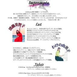 画像 【オンラインでのダンス・ピアノコラボライブ】9/19(日) の記事より 6つ目